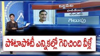 పోటాపోటీ ఎన్నికలో గెలిచింది వీరే... - Telangana Election Results Live 2018  - netivaarthalu.com