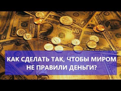 Как сделать так чтобы денег было больше