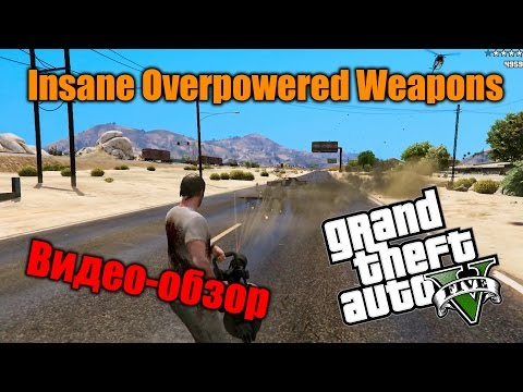 Insane Overpowered Weapons mod 2.0