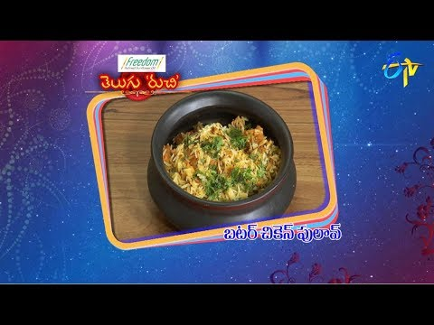 Butter Chicken Pulao | Telugu Ruchi | 5th November 2018| ETV Telugu