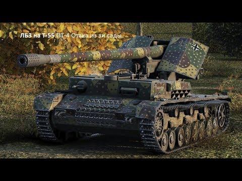 World of tanks  ВЫПОЛНЕНИЕ ЛБЗ на Т-55  ПТ-4  Отака из засады