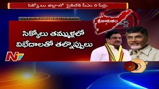 Chandrababu Strong Warning to Srikakulam Senior Leaders Over Group Politics | OTR | NTV