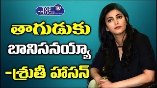 Shruti Haasan Addicted To Alcohol | Tollywood Heroines Latest Updates | Top Telugu TV