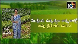 సేంద్రీయ ఉత్పత్తుల అమ్మకాల్లో చిన్న రైతులకు ఊరట| Sell Organic Produce Without Jaivik Bharat Logo