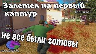 download lagu ЗАЛЕТЕЛ НА ПЕРВЫЙ КАПТУР НА Samp-rp , НО НЕ gratis