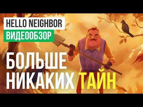 Обзор игры Hello Neighbor