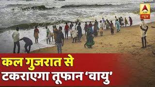 स्पेशल रिपोर्ट: कल गुजरात से टकराएगा तूफान 'वायु', तटीय इलाकों में हाई अलर्ट | ABP News Hindi