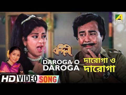 Daroga O Daroga | Bandini | Bengali Movie Song | Mousumi Chatterjee | Asha Bhosle
