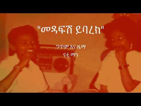 Nhatty Man ናቲ ማን - መዳፍሽ ይባረክ Medafish Ybarek (Lyric Video)