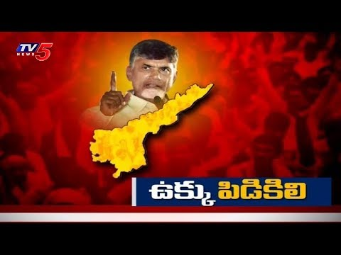 Political Heat in AP Over Kadapa Steel Plant Issue | TV5 News