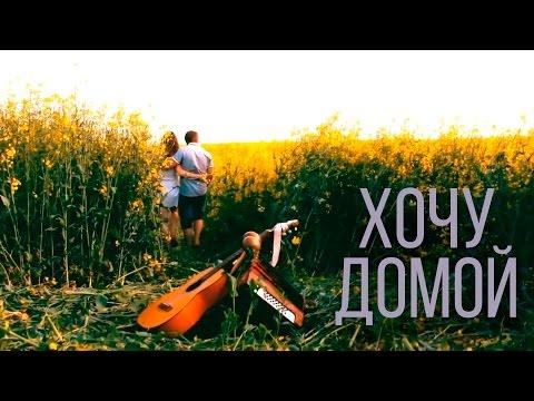ДРОЗДЫ - Хочу Домой (Official video)