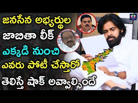 Janasena Party MLA and MP Candidates First List In AP | Pawan kalyan | #Dowleswaramkavathu |TFC NEWS