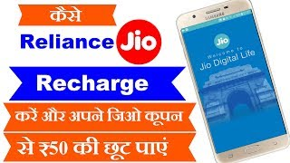 Reliance JIO Recharge - How to Recharge JIO Mobile Number Online