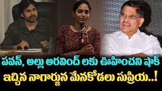 Akkineni Nagarjuna Niece Supriya Criticise Pawan Kalyan And Allu Aravind | Top Telugu Media