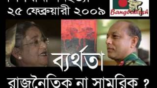 BDR tragedy : Pilkhana GENOCIDE ! Sheikh Hasina : Mutiny ? A very real CONSPIRACY ::::: episode 3