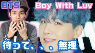 BTS - Boy With Luv feat. Halsey' Reaction なんだこの幸せ全開のMVは!!