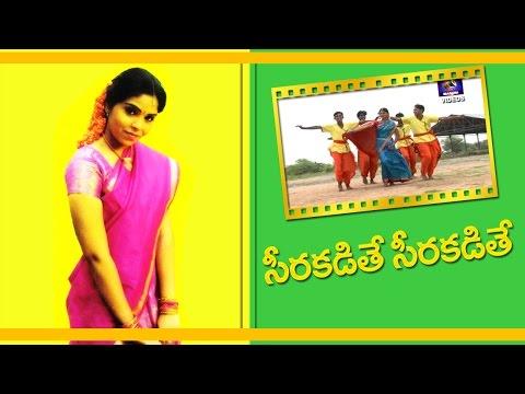 Seera Kadithe Seera Kadithe - Janapadalu   Latest Telugu Folk Video Songs video