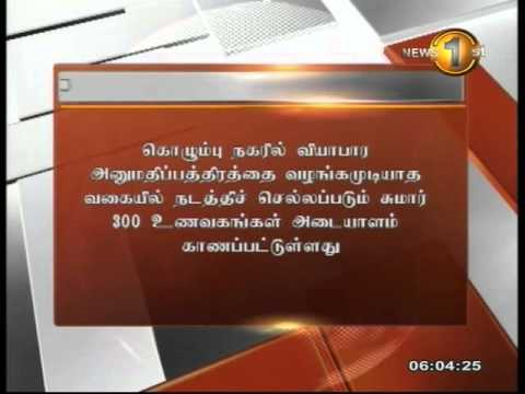SHAKTHI BREAKFAST news 1st - 8.05.2013 6 am