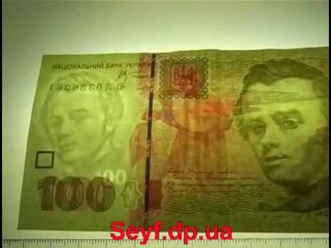 Seyf.dp.ua Как отличить фальшивые деньги (купюра гривна)