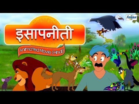 Isapniti - Full Animated Movie - Hindi thumbnail