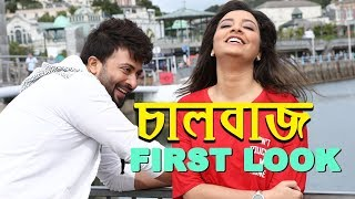 Chalbaaz First Look ||Shakib Khan||Shubasree||Eskay Movies||Tollywood Secrets