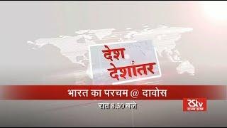 Promo - Desh Deshantar : भारत का परचम @ दावोस | 8.30 pm