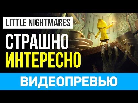 Превью игры Little Nightmares
