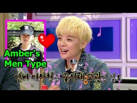 [ENG SUB] Radio Star 라디오스타 - Amber presents an ideal man 엠버의 이상형은 누구?!  20150304