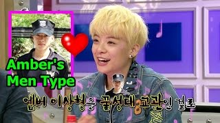 [ENG SUB] Radio Star 라디오스타 - Amber presents an ideal man 엠버의 이상형은 누구?!  20150304