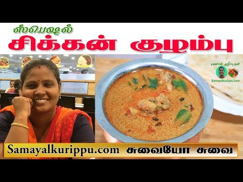 Chicken kulambu Recipe in Tamil | Chicken curry in Tamil | சிக்கன் குழம்பு | Samayal kurippu