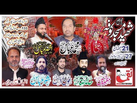 21 Ramzan 2019 Live Majlis e Aza Chak No133Rb Kamalpur Tehsil Chak Jhumra FSD.(NaqiNetwork LIve.)