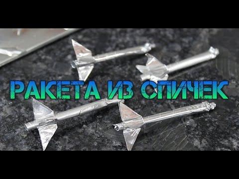 Free Video Самодельная ракета из спичек on FreeVideoYoutube.com