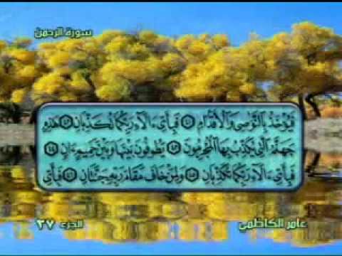 سورة الرحمن كاملة - عامر الكاظمي