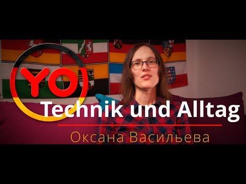 "Thema ""Technik und Alltag"" (B1)/""Техника в повседневной жизни"""