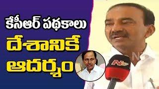 కంటి వెలుగు, కేసీఆర్ కిట్స్ దేశానికే ఆదర్శం: Telangana Health Minister Etela Rajendar | NTV