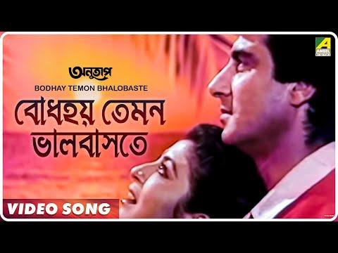 Bodhay Temon Bhalobaste | Kumar Sanu & Kavita Krishnamurthy | Anutap | Debashree & Raj Babbar video