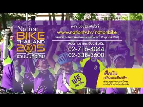 Promo Ads Nation Bike Thailand 2015 @ BangYai Nonthaburi