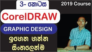 🇱🇰 CorelDRAW Episode - 3 | Sinhala Graphic Design Course / සිංහලෙන් 2019 #Sinhala