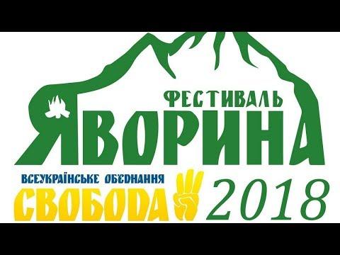 """На Прикарпатті відбулася традиційна патріотична акція """"Яворина"""""""