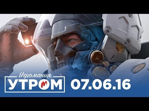 Игромания Утром 7 июня 2016 (Horizon: Zero Dawn, Watch Dogs 2, FIFA 17, Battlefield 1)