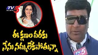 నేను నమ్మలేకపోతున్నా : Kona Venkat Face To Face Over Actress Sridevi's Sudden Demise