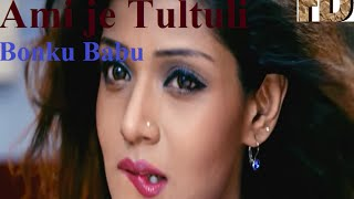 Tul Tuli  From Film Bonku Babu ,Very hot song ,Sexy And Lovely song ,Best Bangla Hot Song