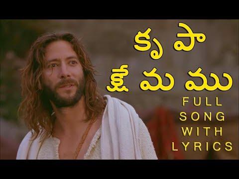 Krupaa Kshemamu Telugu Christian Song || Hosanna Ministries || Jesus Videos Telugu