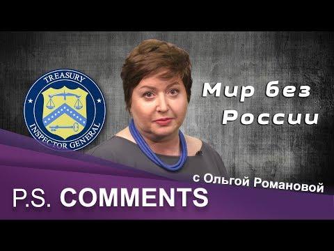 Мир без России: о новых санкциях США и мире без российского бизнеса | P.S. Comments