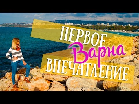 Болгария с OlTime: ВАРНА - ПЕРВОЕ ВПЕЧАТЛЕНИЕ