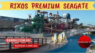 RIXOS PREMIUM SEAGATE 5* (Египет, Шарм-Эль-Шейх) - отдых во время карантина. Обзор и отзывы 2020