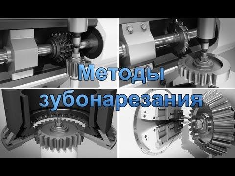 Методы зубонарезания - Gear cutting methods