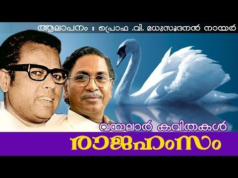Raajahamsam | Vayalar Kavithakal | V.madhusoodanan Nair video