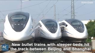 New bullet trains with sleeper beds launched on Beijing-Shanghai high-speed rail