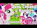 День Сердец и Копыт в игре My Little Pony